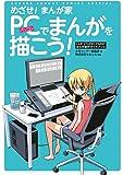 めざせ!まんが家 PCでまんがを描こう!: CLIP STUDIO PAINT まんが制作ガイドブック (少年サンデーコミックススペシャル)