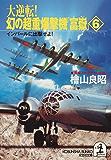 大逆転!幻の超重爆撃機「富嶽」6~インパールに出撃せよ (光文社文庫)