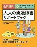 最新図解 大人の発達障害サポートブック (発達障害を考える心をつなぐ)