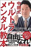 中田式 ウルトラ・メンタル教本 好きに生きるための「やらないこと」リスト41