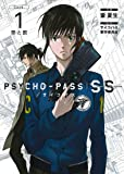 PSYCHO-PASS サイコパス Sinners of the System Case.1「罪と罰」 (BLADE COMICS)