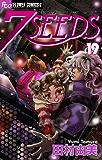 7SEEDS(19) (フラワーコミックスα)