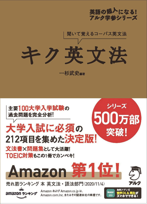 【CD・音声DL付】キク英文法