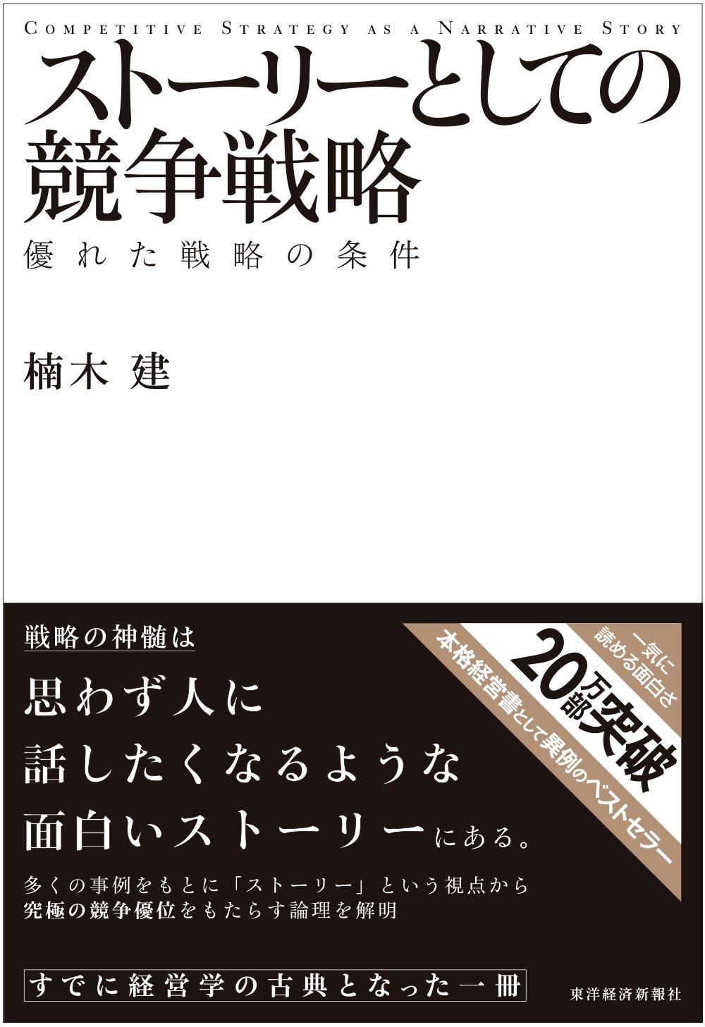 ストーリーとしての競争戦略 優れた戦略の条件 (Hitotsubashi Business ...