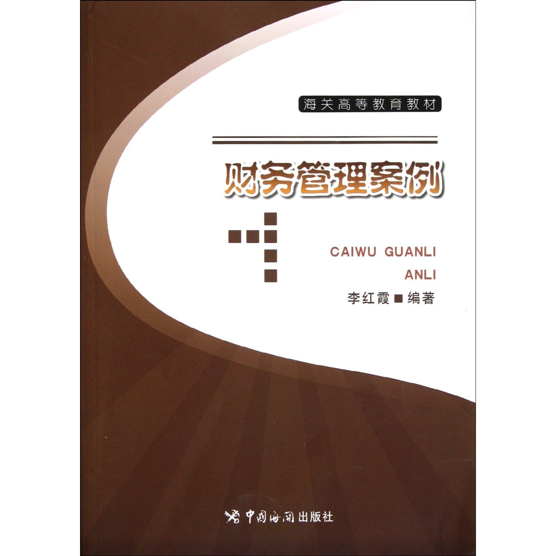 Read Online Financial Management Case Studies (Chinese Edition) pdf epub