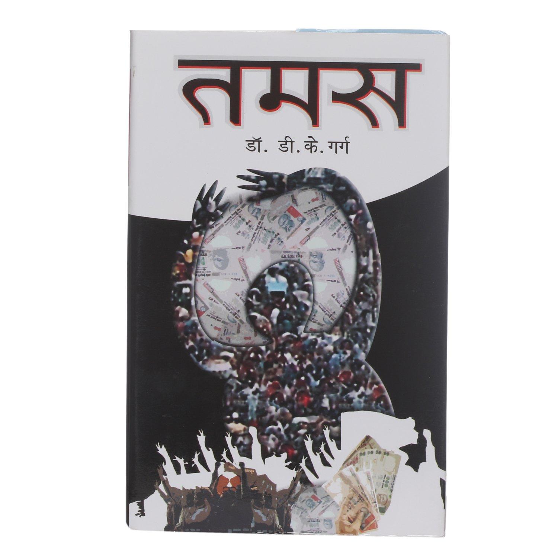 Tamas By Dr D K Garg – Aman Prakashan Hindi Hardcover Book