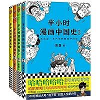 半小时漫画全套4册/半小时漫画中国史123+半小时漫画世界史