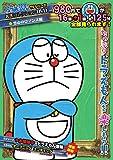 ドラえもんTVシリーズ『名作コレクション』DVD 雪山のロマンス編 (小学館DVD)