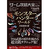 ゲーム攻略大全 Vol.11 (100%ムックシリーズ)
