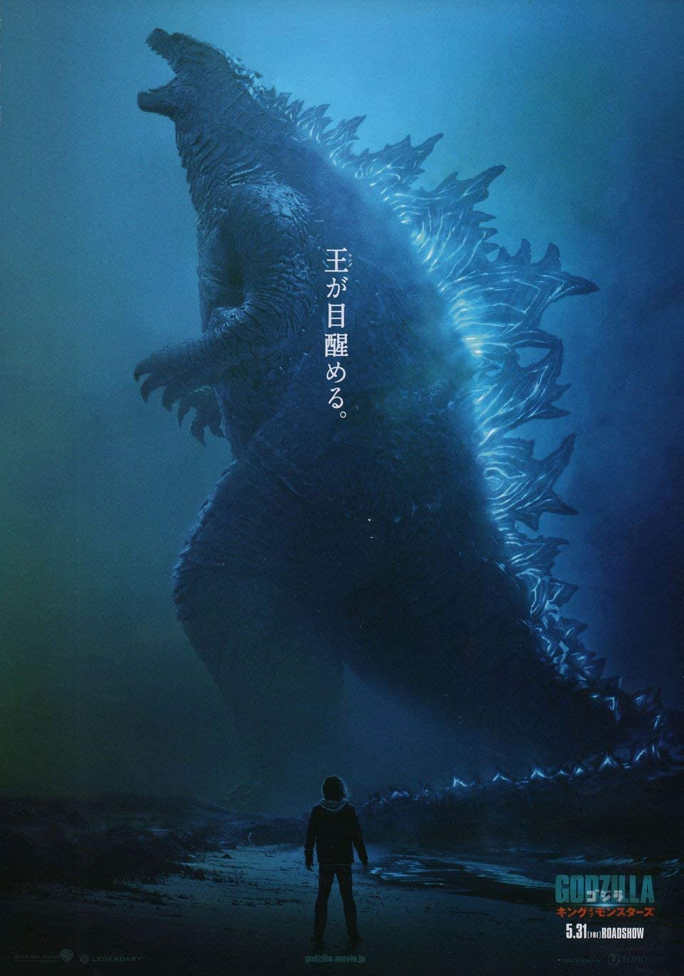 Godzilla King Of The Monsters 2019 Japanese Program At Amazon S Entertainment Collectibles Store
