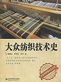 大众科学史丛书-大众纺织技术史
