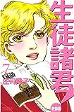生徒諸君! 教師編(7) (BE・LOVEコミックス)