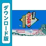 がんばれゴエモン ゆき姫救出絵巻 [WiiUで遊べるスーパーファミコンソフト][オンラインコード]