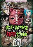 投稿個人撮影 キモ男ヲタ復讐動画 -異形の宴盤- 飼(DWM-004) [DVD]