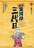 築地魚河岸三代目 39 (ビッグコミックス)