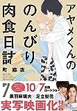 アヤメくんののんびり肉食日誌 7 (Feelコミックス)