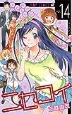 ニセコイ 14 (ジャンプコミックス)