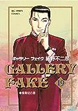 ギャラリーフェイク(19) (ビッグコミックス)