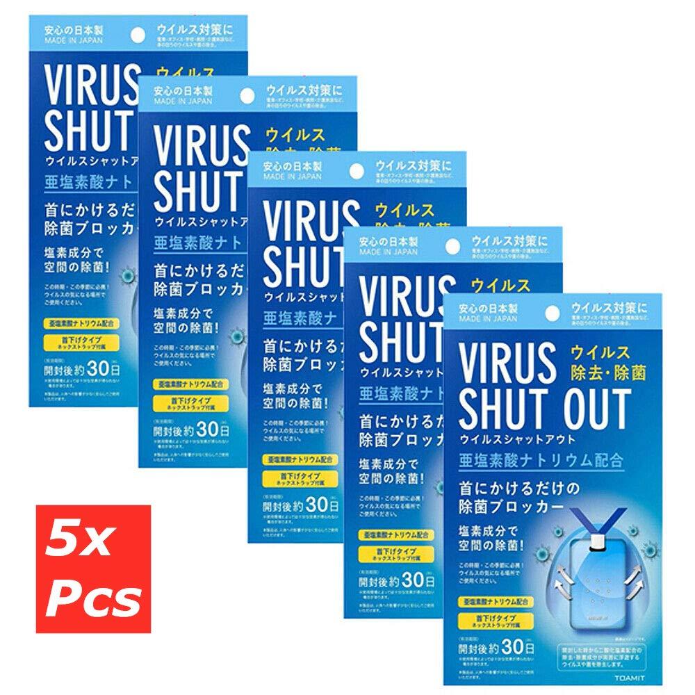 アウト ウイルス シャット
