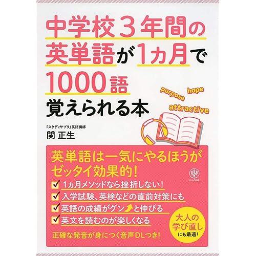 かんき出版『中学校3年間の英単語が1ヵ月で1000語覚えられる本』