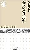 英語教育幻想 (ちくま新書)