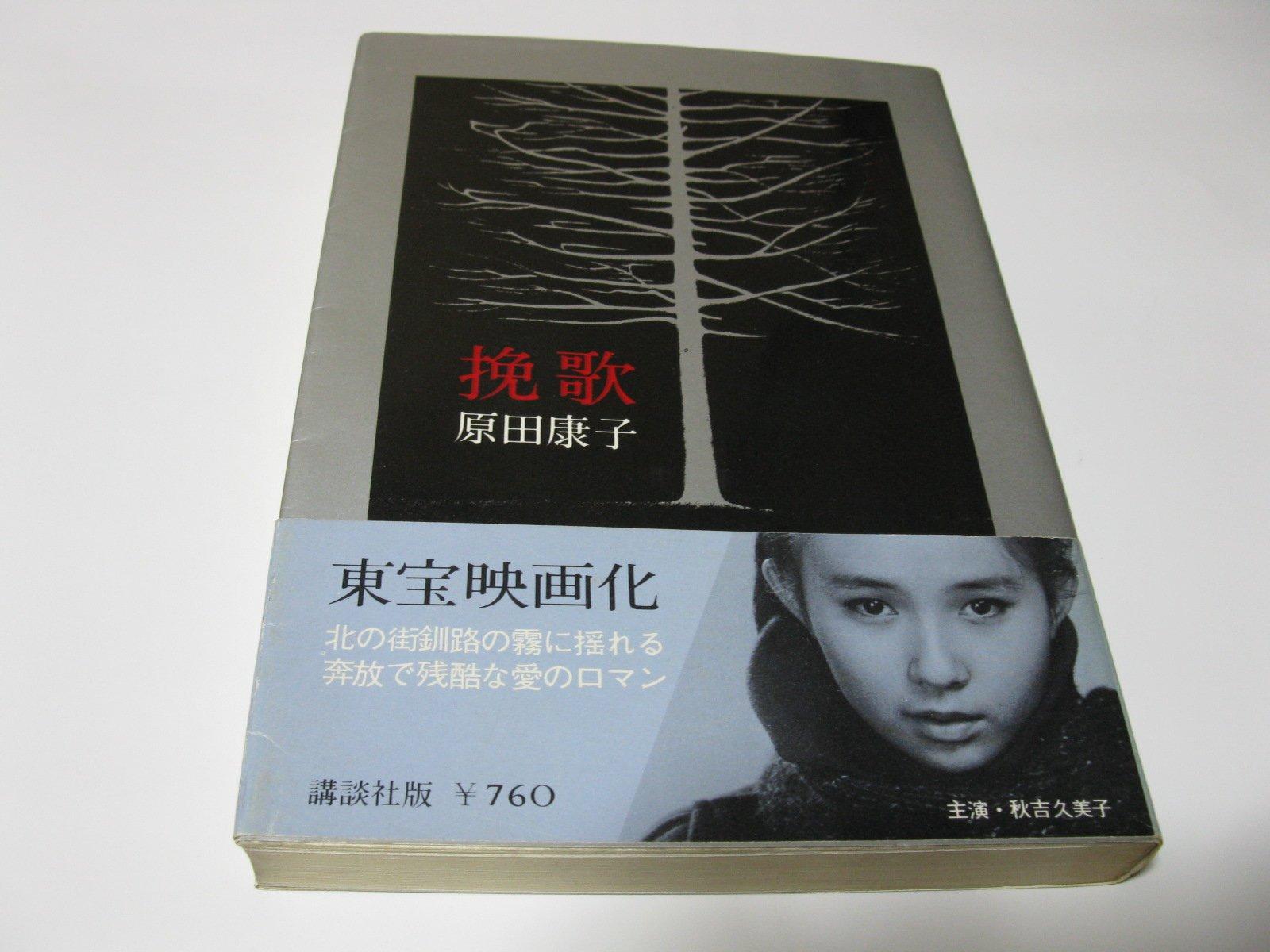 Amazon.co.jp: 挽歌 (新装版): 原田康子: 本