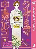 ハイパーミディ 中島ハルコ 3 (マーガレットコミックスDIGITAL)