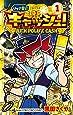 リッチ警官 キャッシュ! (1) (てんとう虫コミックス)