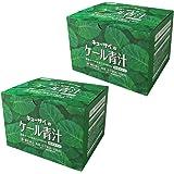 キューサイ 青汁30包(粉末タイプ)2箱まとめ買い/国産ケール100% (7g×30包)