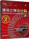 演说之禅设计篇:完美呈现的幻灯片设计原则和技巧(第2版)