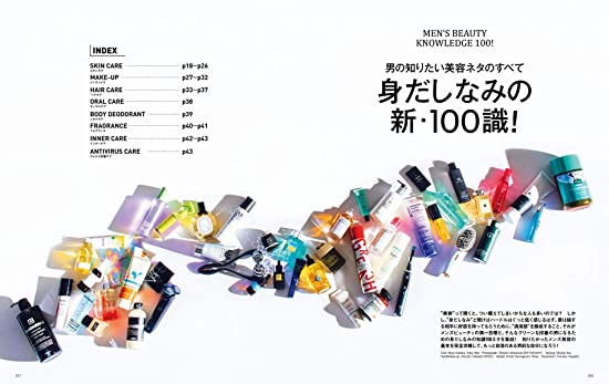 FINEBOYS+plus BEAUTY vol.3 [身だしなみの新・100識!/京本大我] (HINODE MOOK 618)