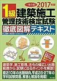 2017年版 1級建築施工管理技術検定試験 徹底図解テキスト