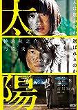 太陽 DVD