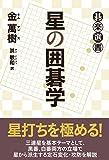 星の囲碁学 (碁楽選書)