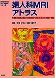 婦人科MRIアトラス (『画像診断』別冊KEY BOOKシリーズ)