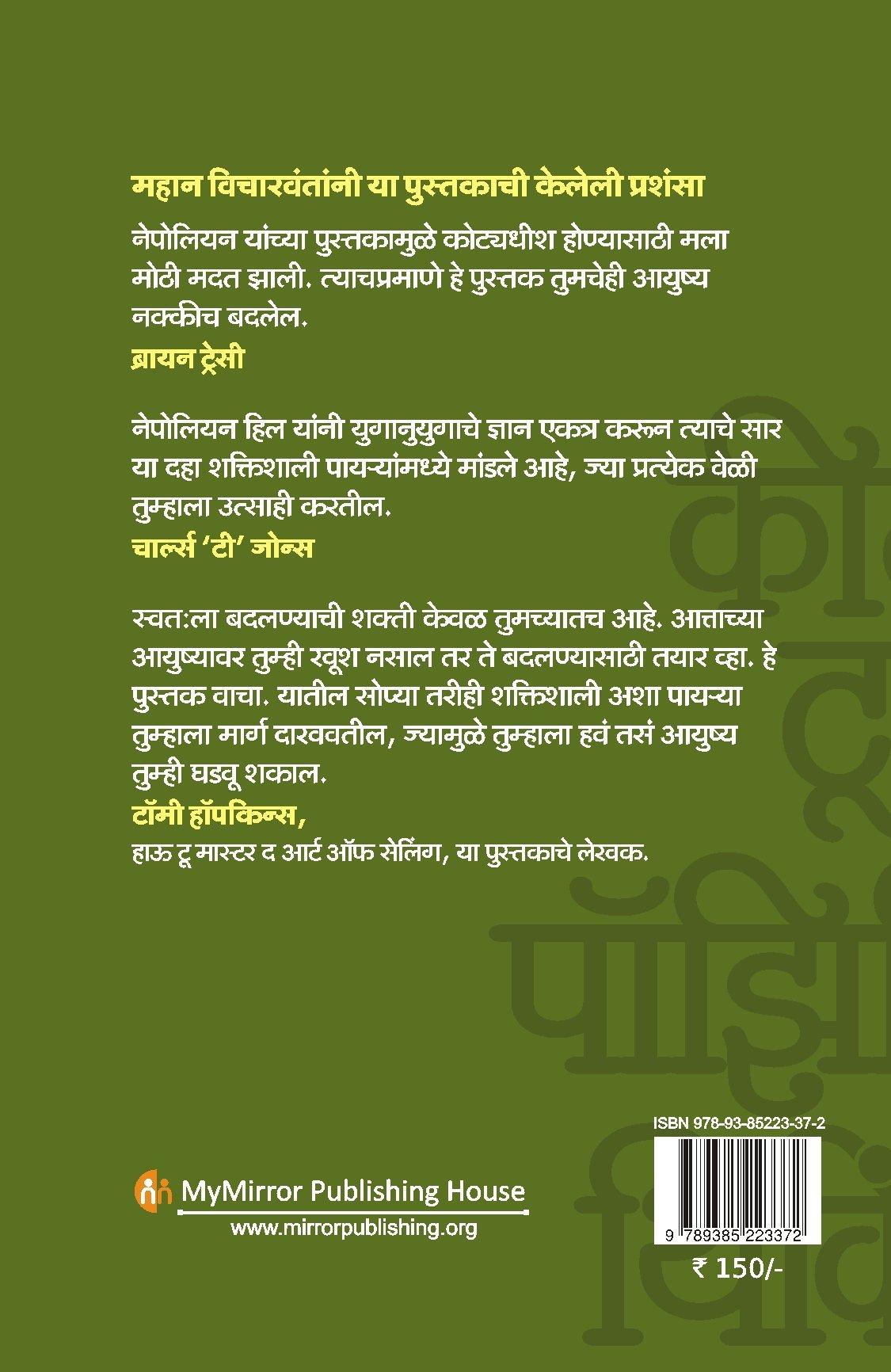 Buy keys to positive thinking marathi book online at low prices in india keys to positive thinking marathi reviews ratings amazon in