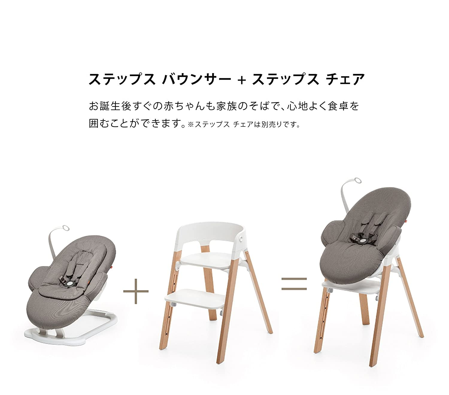 Amazon Stokke Steps Bouncer Greige Baby