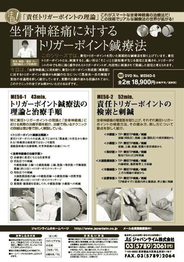 me56d 坐骨神経痛におけるトリガーポイント鍼療法 B0092JUGSG