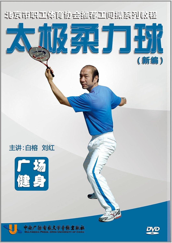 无极健身球第四套_柔力球-昆明会双人自选套路金奖之一视频 柔力球
