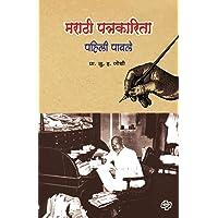 Marathi Patrakarita: Pahili Pavle