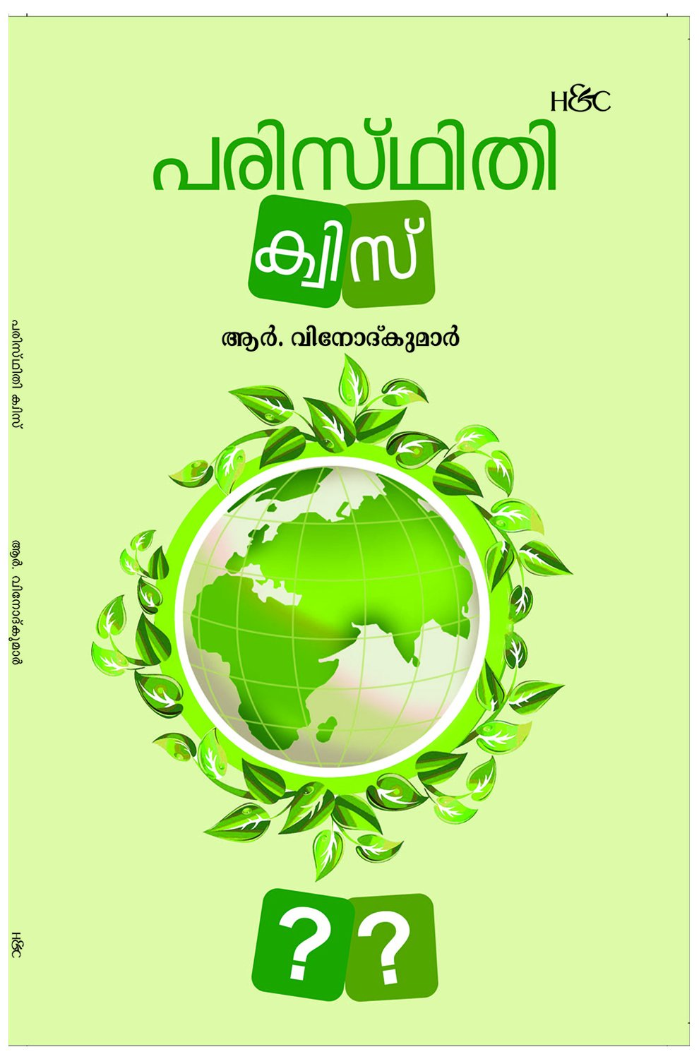 Buy Paristhithi Quiz Book Online at Low Prices in India