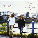 ベスト オブ くるり/TOWER OF MUSIC LOVER2