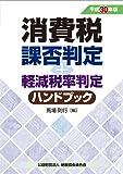 平成30年版 消費税課否判定・軽減税率判定ハンドブック