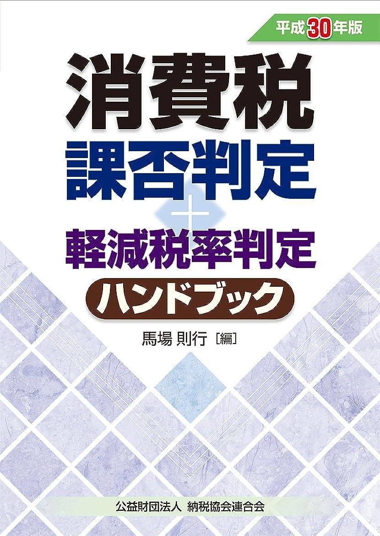 自然円周建てる図解 消費税〈平成29年版〉