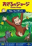 おさるのジョージ サル・ウィ・ダンス [DVD]