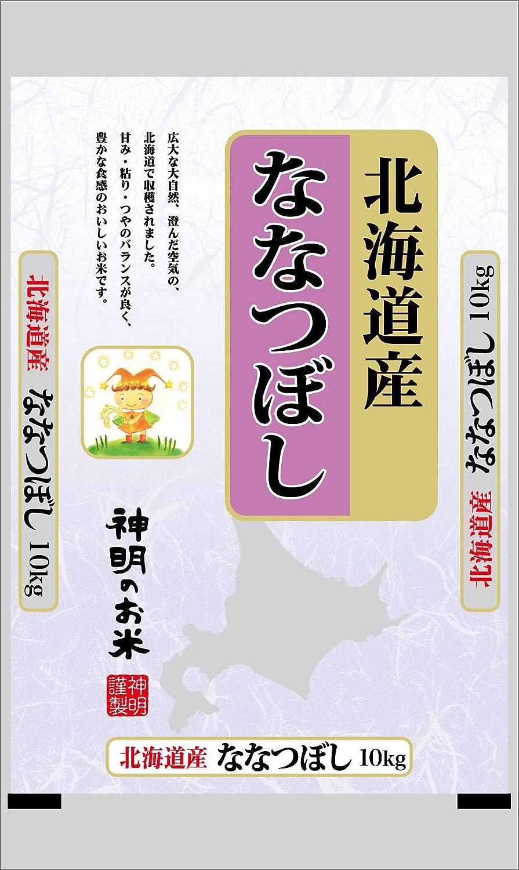 平成29年産 <新米> 北海道産 ななつぼし 10キロ
