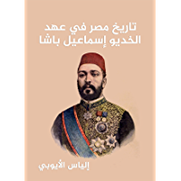 تاريخ مصر في عهد الخديو إسماعيل باشا (Arabic Edition)