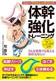 【ウェーブストレッチリング 体幹強化トレーニング】 〜どんな体勢でも使える体幹力をGet! 〜
