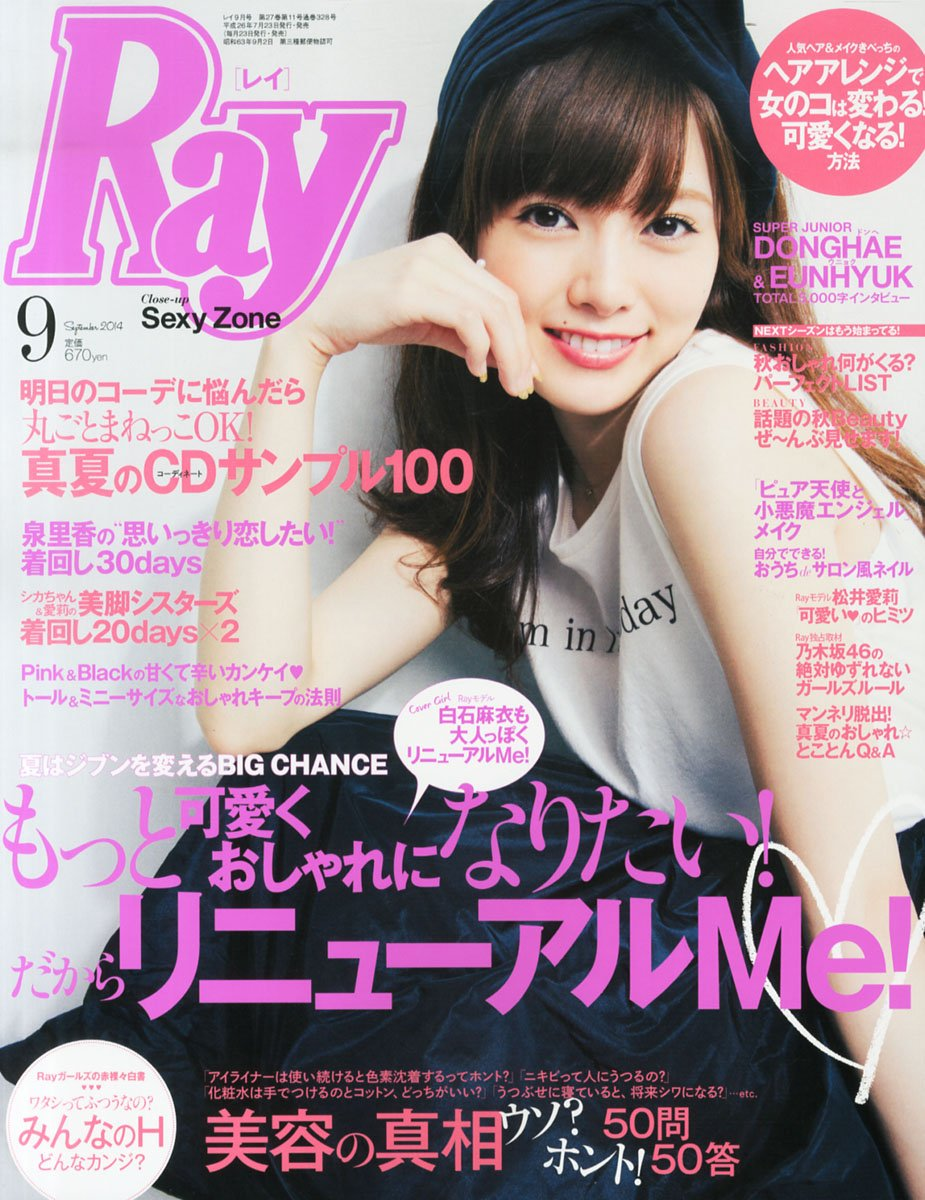 Ray (レイ) 2014年 09月号 [雑誌...
