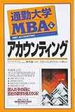 通勤大学MBA〈4〉アカウンティング (通勤大学文庫)